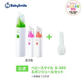 【公式】電動鼻水吸引器 ベビースマイルS-303ボンジュールセット【送料無料】 鼻水 吸引機 電動 鼻 吸い 器 子供 赤ちゃん ベビー 出産祝い 男の子 女の子