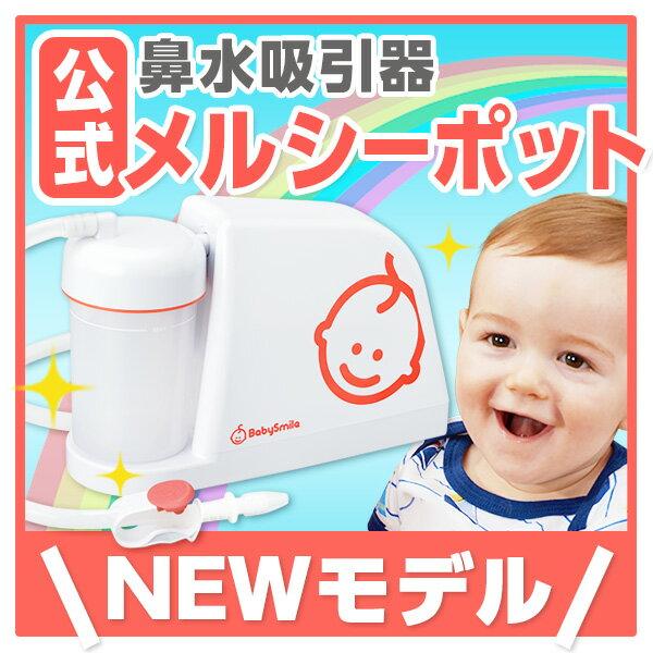【公式】メルシーポットS-503(電動鼻水吸引器)NEWモデル【送料無料】【当日出荷】
