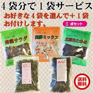 海藻のシーウィーダ 4袋+1袋サービス      合計5袋 北海道産 塩蔵わかめ 海藻サラダ 海鮮ミックス めかぶ 茎わかめ 湯通し わかめ 国産わかめ 国産 生わかめ ミック
