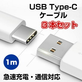 3本セット Type-C ケーブル 充電 通信 スマホ GALAXY XPERIA AQUOS ZenFone P20 Nexus macbook Switch Android ipad Pro