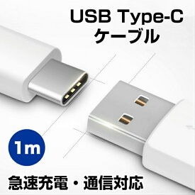 Type-C ケーブル 充電 通信 スマホ GALAXY XPERIA AQUOS ZenFone P20 Nexus macbook Switch Android ipad Pro