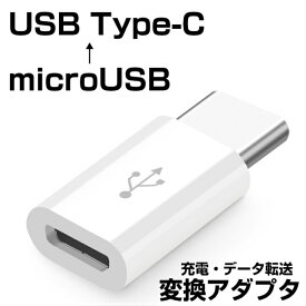 microUSB Type-C 変換アダプタ アダプター コネクタ 充電 通信 GALAXY XPERIA AQUOS ZenFone P20 Nexus macbook Switch Android iPad Pro