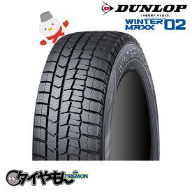 ダンロップ ウインターマックス02 WM02 165/70R13 新品タイヤ 4本セット価格 スタッドレスタイヤ DUNLOP 冬用タイヤ 安い 価格 165/70-13