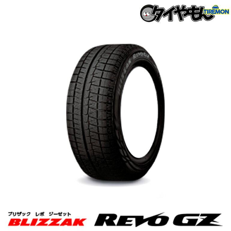 ブリヂストン ブリザック レボ ジーゼット 135/80R12 (BRIDISTONE BLIZZAK REVO GZ) 新品タイヤ 4本価格