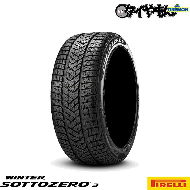 ピレリ ウインターソットゼロ3 245/35R21 (PIRELLI WINTER SOTTOZERO 3) 新品タイヤ 4本価格