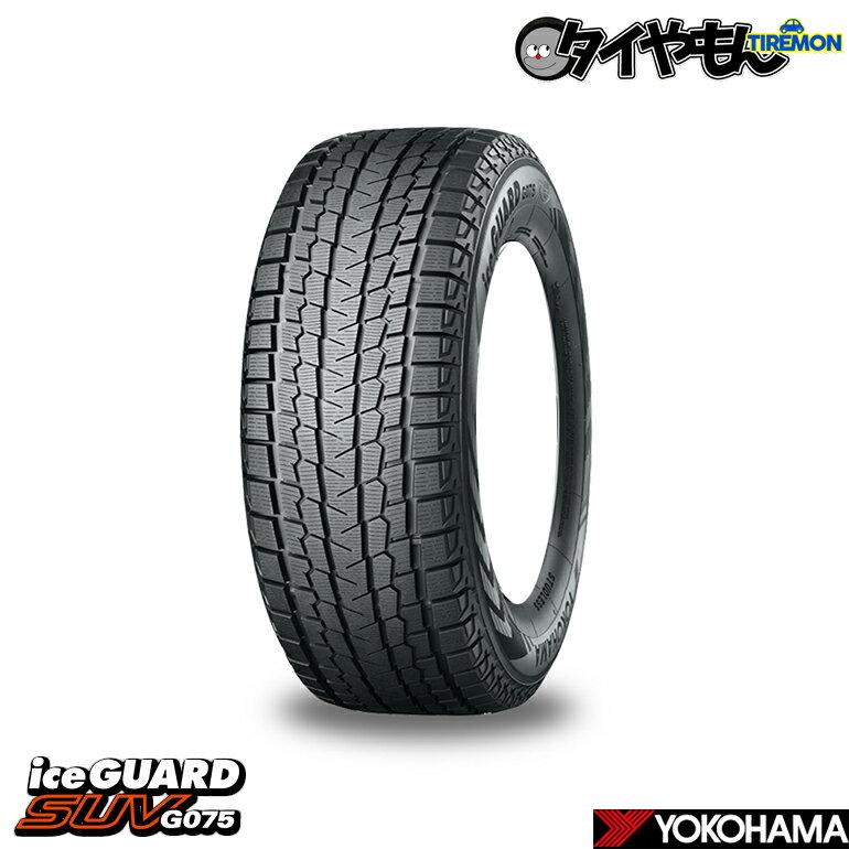 ヨコハマ アイスガードSUV G075 285/45R22 (YOKOHAMA ICEGUARD SUV G075) 新品タイヤ 4本価格