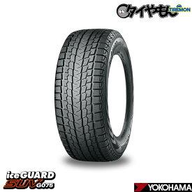 ヨコハマ アイスガードSUV G075 315/75R16 YOKOHAMA ICEGUARD SUV G075 新品タイヤ 4本価格 121Q