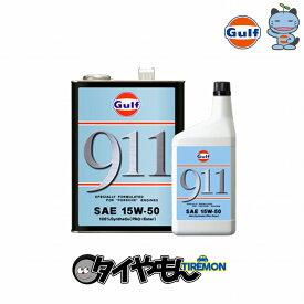 【取付対象】 ガルフ GULF エンジンオイル Special Oils スペシャル オイル 100% Synthetic 15W-50 911 ポルシェ専用 1L×6本