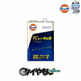 【便利で安心 タイヤ取付サービス実施中】 ガルフ GULF エンジンオイル Special Oils スペシャル オイル 100% Synthetic 5W-50 ガルフフラット4&6 スバル水平対向専用 20L×1本