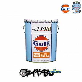 ガルフ GULF エンジンオイル No.1 PRO ナンバーワン プロ Full Synthetic 0W-20 200L×1本
