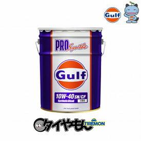 【取付対象】 ガルフ GULF エンジンオイル PRO Synthe プロ シンセ Synthetic Blend 10W-40 SN/CF Level 20L×1本