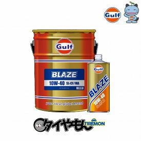 【取付対象】 ガルフ GULF エンジンオイル BLAZE ブレイズ Mineral 10W-40 SL/CF/MA Level バイク 二輪 20L×1本
