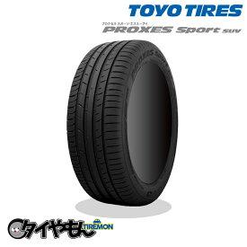 トーヨータイヤ プロクセススポーツSUV 255/55R19 新品タイヤ 4本セット価格 SUV用ハイパフォーマンスタイヤ 雨に強い TOYO サマータイヤ 安い 価格 255/55-19 111Y