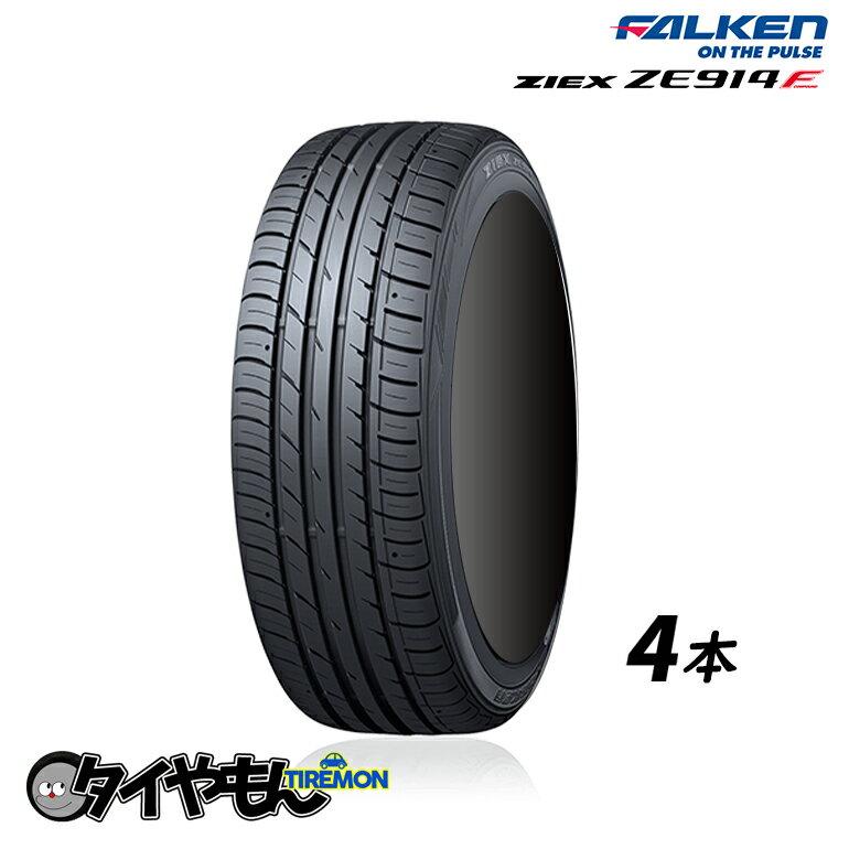 ファルケンジークス ZE914F 225/55R18 4本セット 225/55-18 18インチ FALKEN ZEIX サマータイヤ