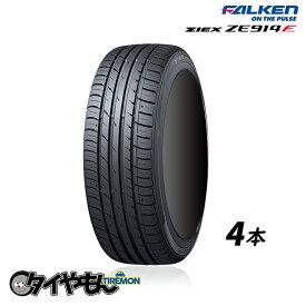 ファルケンジークス ZE914F 215/50R17 4本セット 215/50-17 17インチ FALKEN ZEIX サマータイヤ