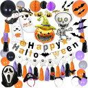 ハロウィン 飾り 飾り付け バルーン ガーランド タッセル セット 装飾 おばけ かぼちゃ カチューシャ 風船 ウォールス…