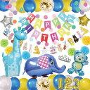 男の子 女の子 誕生日 飾り付け ブルー 89点 セット バルーン ガーランド 王冠 風船 ペーパーフラワー 動物 星 1歳 2…