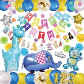 男の子 女の子 誕生日 飾り付け ブルー 89点 セット バルーン ガーランド 王冠 風船 ペーパーフラワー 動物 星 1歳 2歳 3歳 飾り 飾りセット バースデー パーティー deerzon