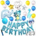 誕生日 飾り付け くま ぞう きりん スター 星 バルーン 25点 セット 風船 女の子 男の子 ハーフ バースデー 1歳 2歳 3…