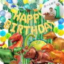 誕生日 恐竜 飾り付け バルーン セット 数字バルーン 1歳 2歳 3歳 4歳 5歳 6歳 7歳 8歳 9歳 王冠 男の子 女の子 年齢 …