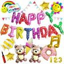 誕生日 飾り付け 男の子 女の子 バルーン 飾り セット ガーランド 1歳 2歳 3歳 バースデー パーティー カラフル 風船 …