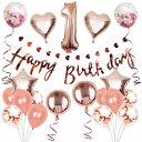ローズゴールド バルーン パーティー ウエディング バースデー 飾り付け セット 誕生日 女の子 1歳 ハート 風船 ハー…