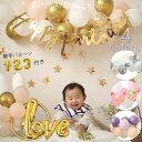 誕生日 飾り付け バルーン ガーランド キット 数字 数字バルーン 1歳 2歳 3歳 Love バースデー パーティー 装飾 女の…