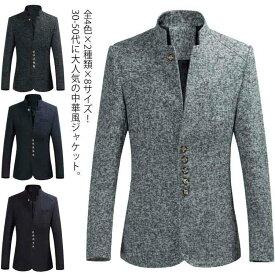 《送料無料》全4色×2種類×8サイズ!スタンドカラージャケット テーラードジャケット メンズ 立ち襟 ジャケット アウター ビジネス 紳士服 厚手 秋冬 大きサイズ