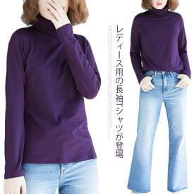 長袖Tシャツ レディース Tシャツ シンプル インナーシャツ ハイネック カットソー 女性用 アンダーウェア 肌着 ベーシック 着まわし送料無料