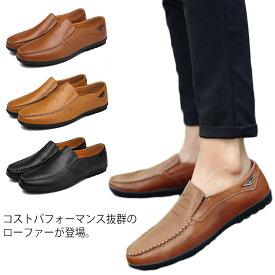 ローファー メンズ シューズ スリッポン 靴 メンズ靴 ビジネスシューズ カジュアルシューズ 紳士靴 お洒落 通気 柔らかい ビジネス カジュアル