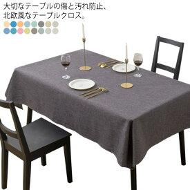 全16色 テーブルクロス 食卓カバー テーブルマット 食卓 カバー 長方形 シンプル 無地 撥水 撥油加工 北欧風