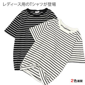 47b3cc153e9e7e 送料無料 Tシャツ 半袖 レディース ボーダー柄 半袖Tシャツ マリンセーラー カットソー 丸襟 カジュアル
