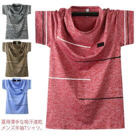 送料無料 Tシャツ 吸汗速乾 メンズ 半袖 トップス 冷感加工 ゆったり 大きいサイズ 薄手 ラウンドネック 全4色 オーバーサイズ