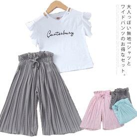 セットアップ Tシャツ ワイドパンツ プリーツパンツ ウエストゴム ロング丈 上下セット 2点セット キッズ服 女の子 シンプル 夏物 新作 子供服