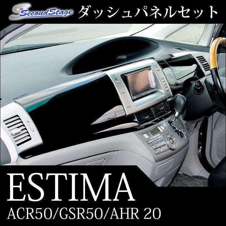 セカンドステージ ダッシュパネルセット トヨタ エスティマ50系 エスティマハイブリッド20系 ACR/GSR50/AHR20 全2色