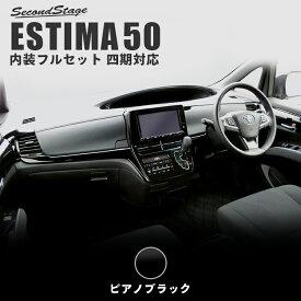 【7/19(金)20:00から使える10%OFFクーポン配布中!】 トヨタ エスティマ50系 ハイブリッド20系 ACR/GSR50/AHR20 4期(4型)対応 内装パネルフルセット ピアノブラック セカンドステージ