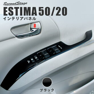 esutima 50系統esutimahaiburiddo 20系統ACR、GSR 50/AHR 20功率橱窗開關面板安排/裝修零件室內裝飾面板