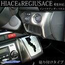 ハイエース レジアスエース 200系 4型 インパネアンダーパネル / 内装 パーツ インテリアパネル トヨタ