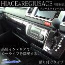 ハイエース レジアスエース 200系 4型 インパネラインパネル / 内装 パーツ インテリアパネル トヨタ
