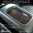 ハイエース レジアスエース 200系 1型 2型 3型 4型 コンソールパネル スーパーGL/グランドキャビン向け トヨタ