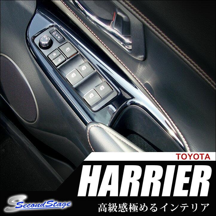 セカンドステージ PWSW(ドアスイッチパネル) トヨタ ハリアー 60系 ZSU60/AVU65系 全2色