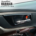 ハリアー 60系 ZSU60/AVU65系 ドアベゼルパネル / 内装 カスタムパーツ インテリアパネル トヨタ