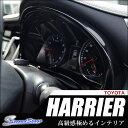 【1,000円OFFクーポン配布中】 セカンドステージ メーターパネル トヨタ ハリアー 60系 ZSU60/AVU65系