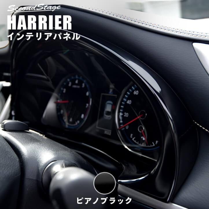 セカンドステージ メーターパネル トヨタ ハリアー 60系 ZSU60/AVU65系 前期 後期 全2色 カスタムパーツ