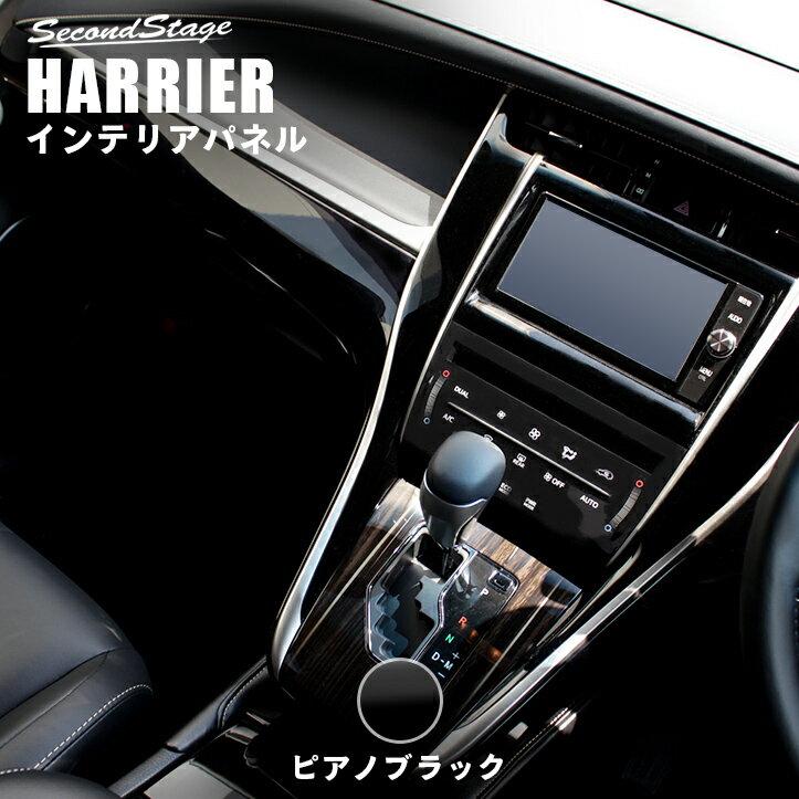 【10%OFFセール実施中】 セカンドステージ インパネラインパネル トヨタ ハリアー 60系 ZSU60/AVU65系 前期 後期 全2色