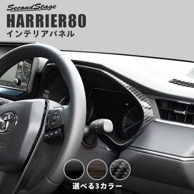 【10/30(金)まで使える店内全品10%OFFクーポン配布中】 新型ハリアー80系 メーターパネル 全3色 セカンドステージ トヨタ カスタムパーツ アクセサリー ドレスアップ