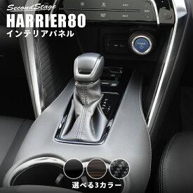 新型ハリアー80系 シフトパネル 全3色 セカンドステージ トヨタ HARRIER カスタムパーツ アクセサリー ドレスアップ