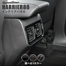 新型ハリアー80系 後席ダクトパネル 全3色 セカンドステージ トヨタ HARRIER カスタムパーツ アクセサリー ドレスアップ