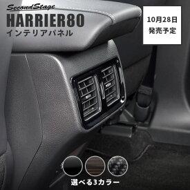 【10/28(水)から順次発送予定】 新型ハリアー80系 後席ダクトパネル 全3色 セカンドステージ トヨタ HARRIER カスタムパーツ アクセサリー ドレスアップ