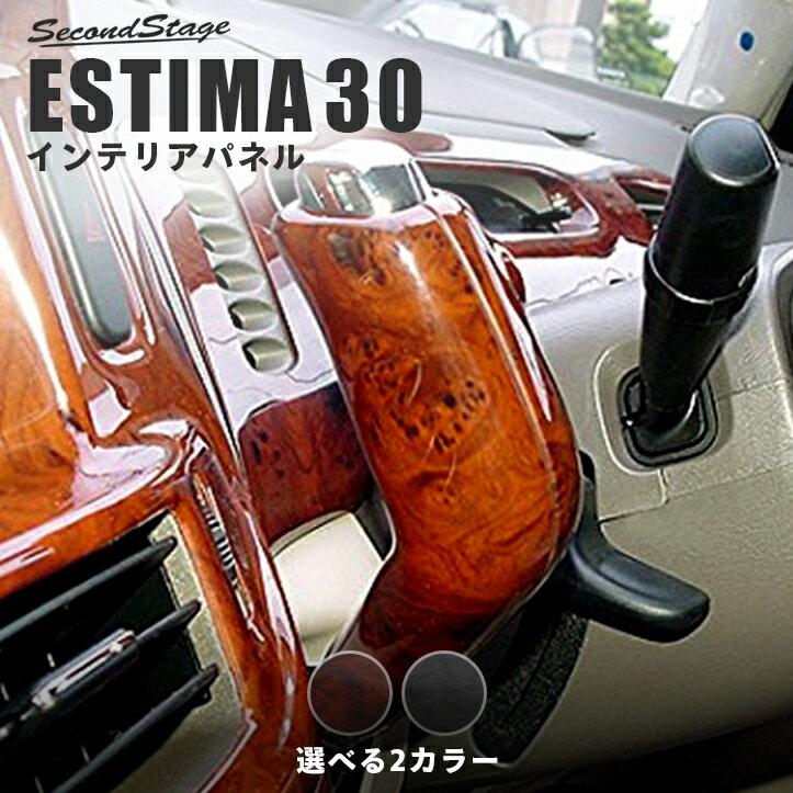 【10%OFF】 セカンドステージ シフトノブパネル トヨタ エスティマ 30系 MCR30,40/ACR30,40/AHR10 全2色